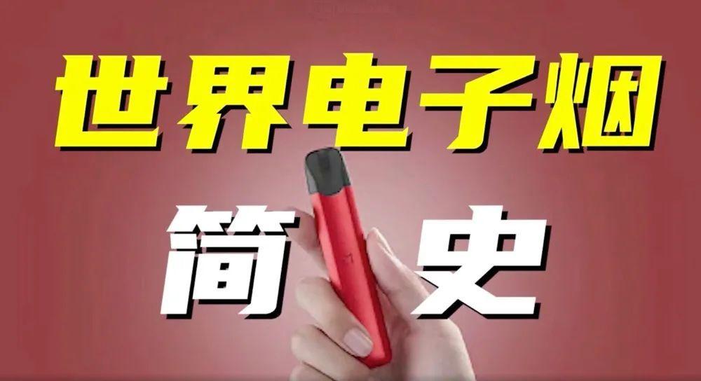 终于有人把电子烟说明白了,《电子烟简史》视频爆红流传