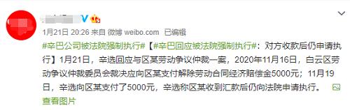 网传辛巴公司被执行为不实消息 官方回应:早已履行裁决