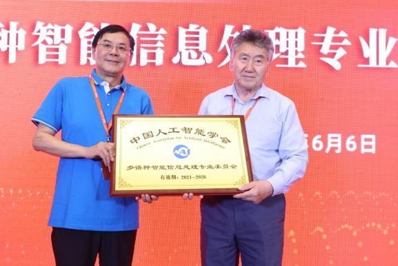 中国人工智能学会多语种智能信息处理专业委员会正式成立