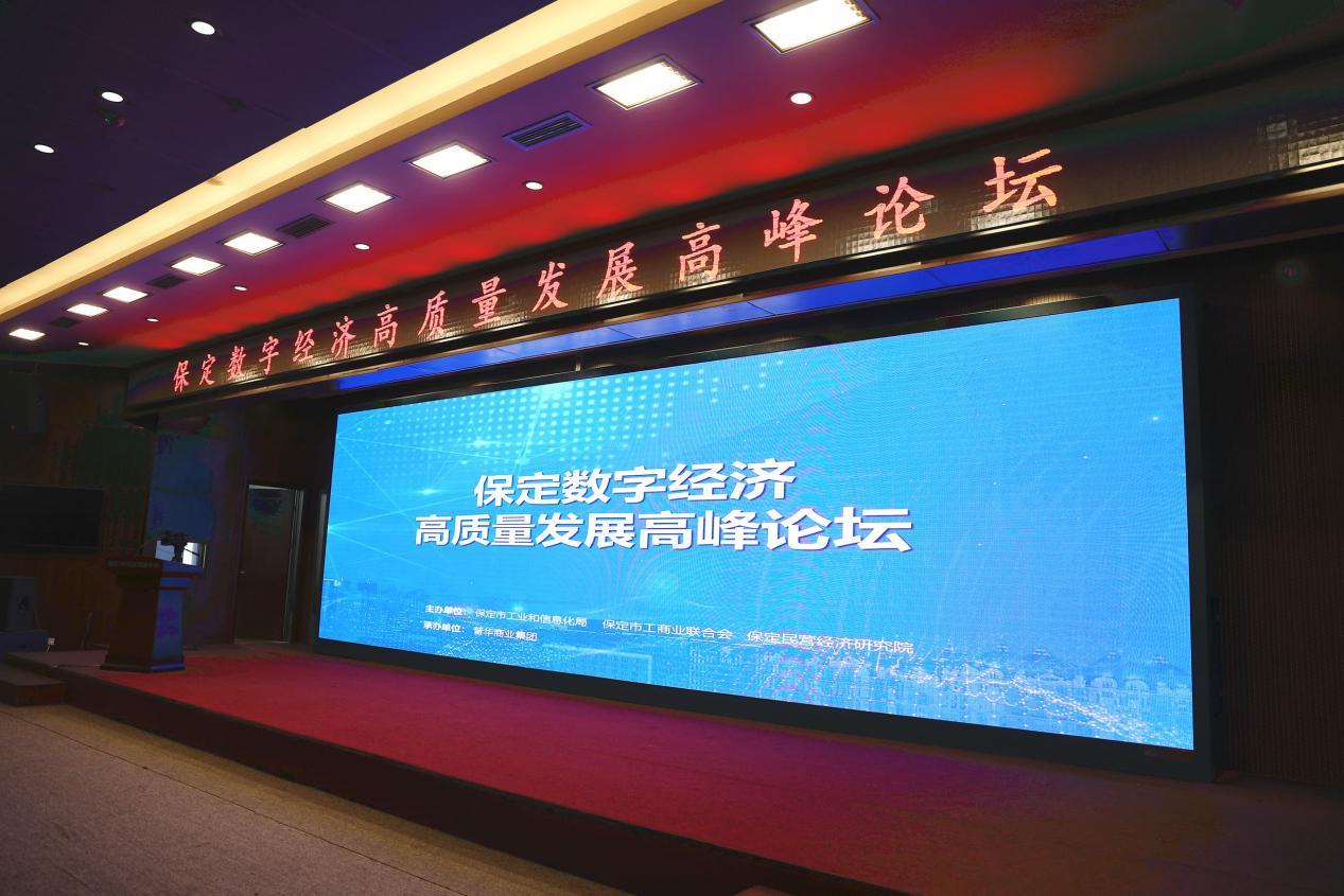 """普华集团助力保定赋能企业发展 打造民营经济数字化转型示范市"""""""
