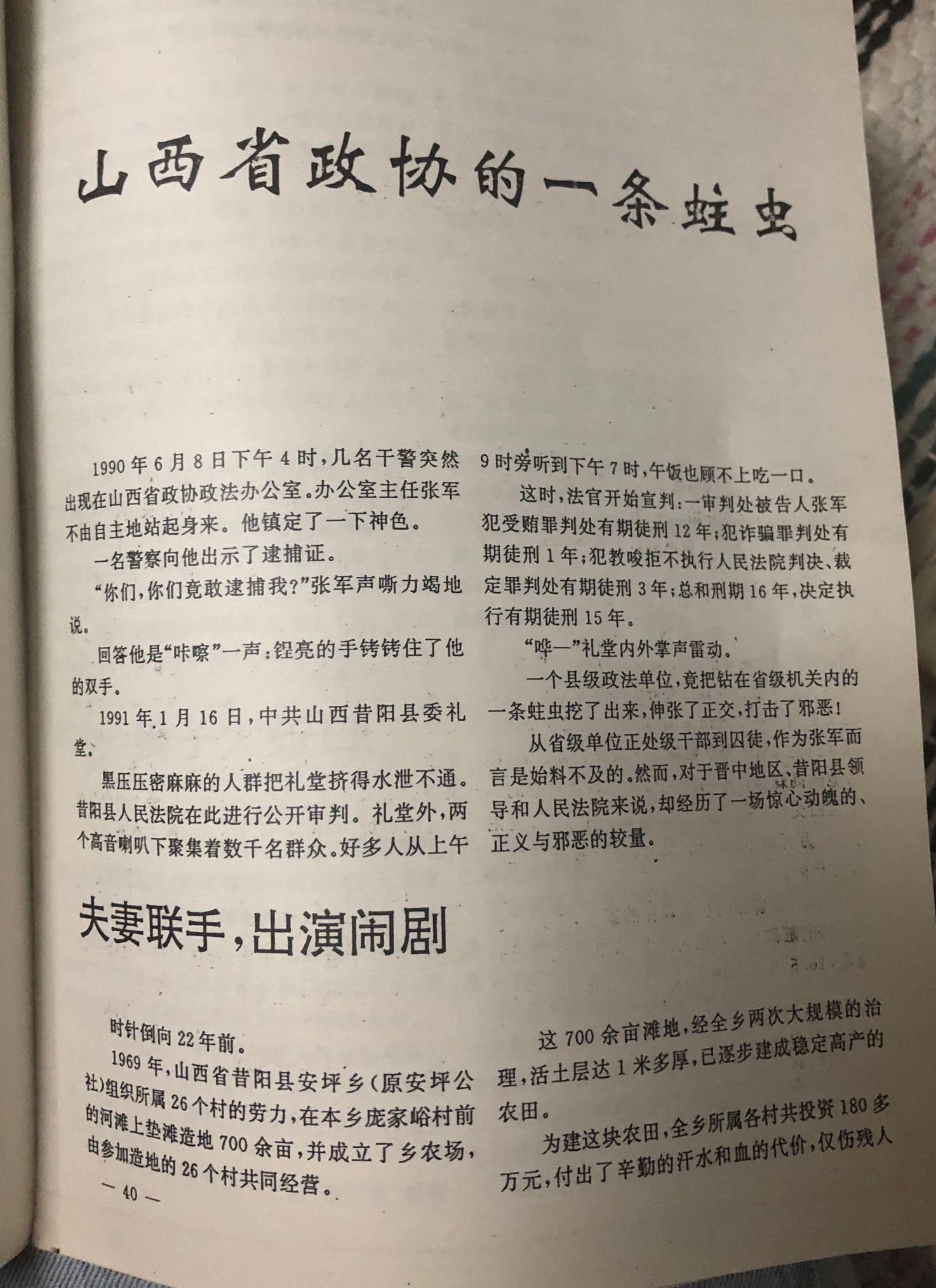 张军被判刑后,多家媒体对案件进行了报道。王翀鹏程摄