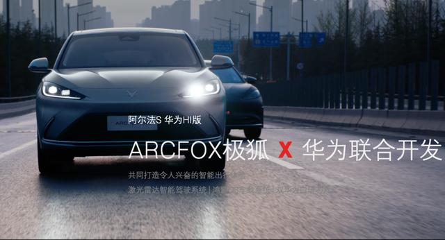 来源:ARCFOX 极狐官方