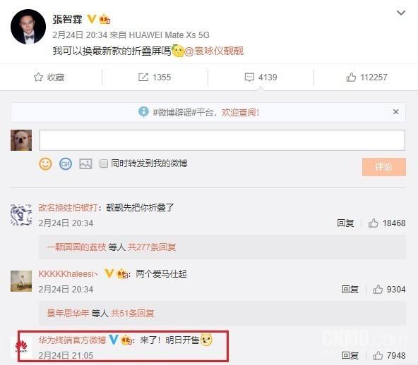 张智霖喊话袁咏仪想换最新款折叠屏手机