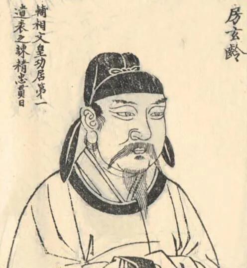 上图_ 房玄龄(579年—648年)