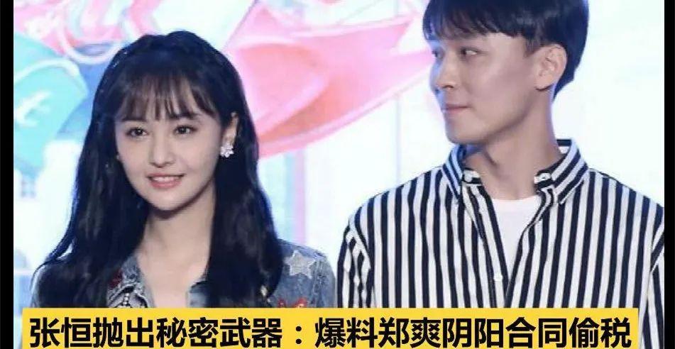 中央政法委评郑爽被查:生而为人,必须有所敬畏!_凤凰网