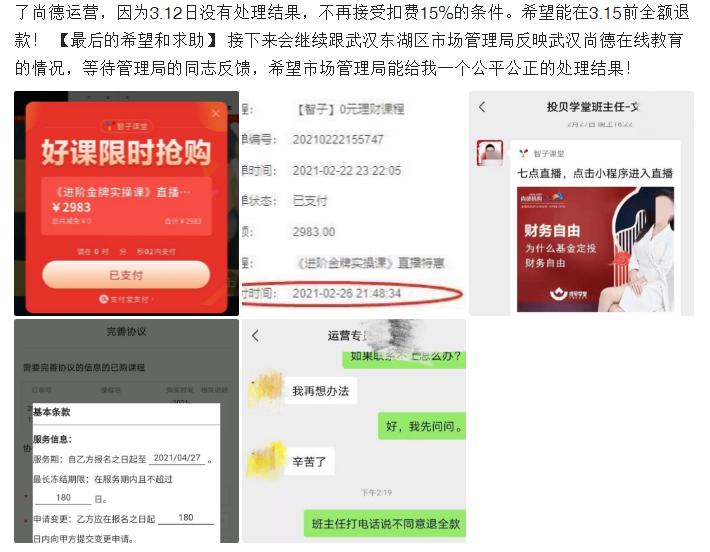 线索源自腾讯新闻栏目