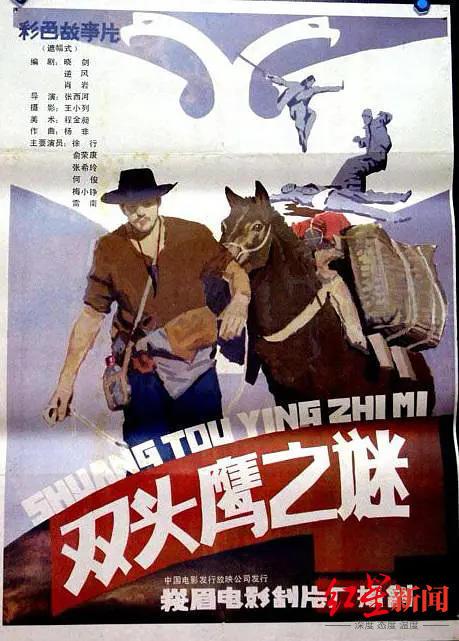 《双头鹰之谜》海报