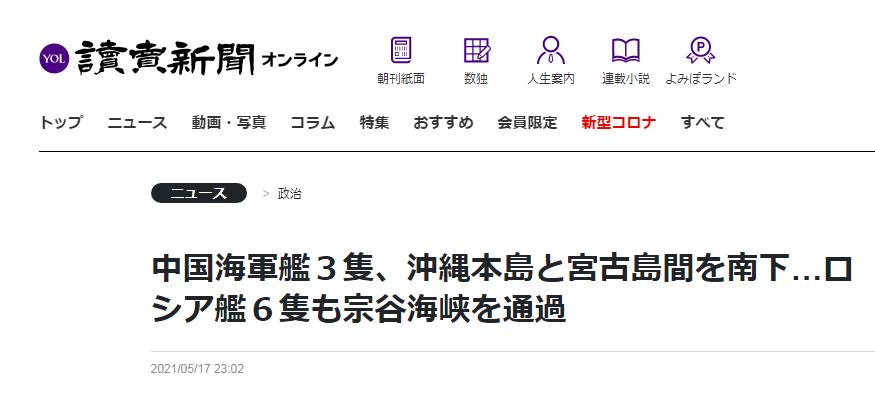万博体育app:日美法澳联合军演之际,日媒:中国军舰通过冲绳海域
