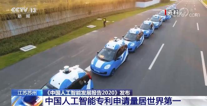 中国人工智能专利申请量位居世界第一 占全球总量的74.7%