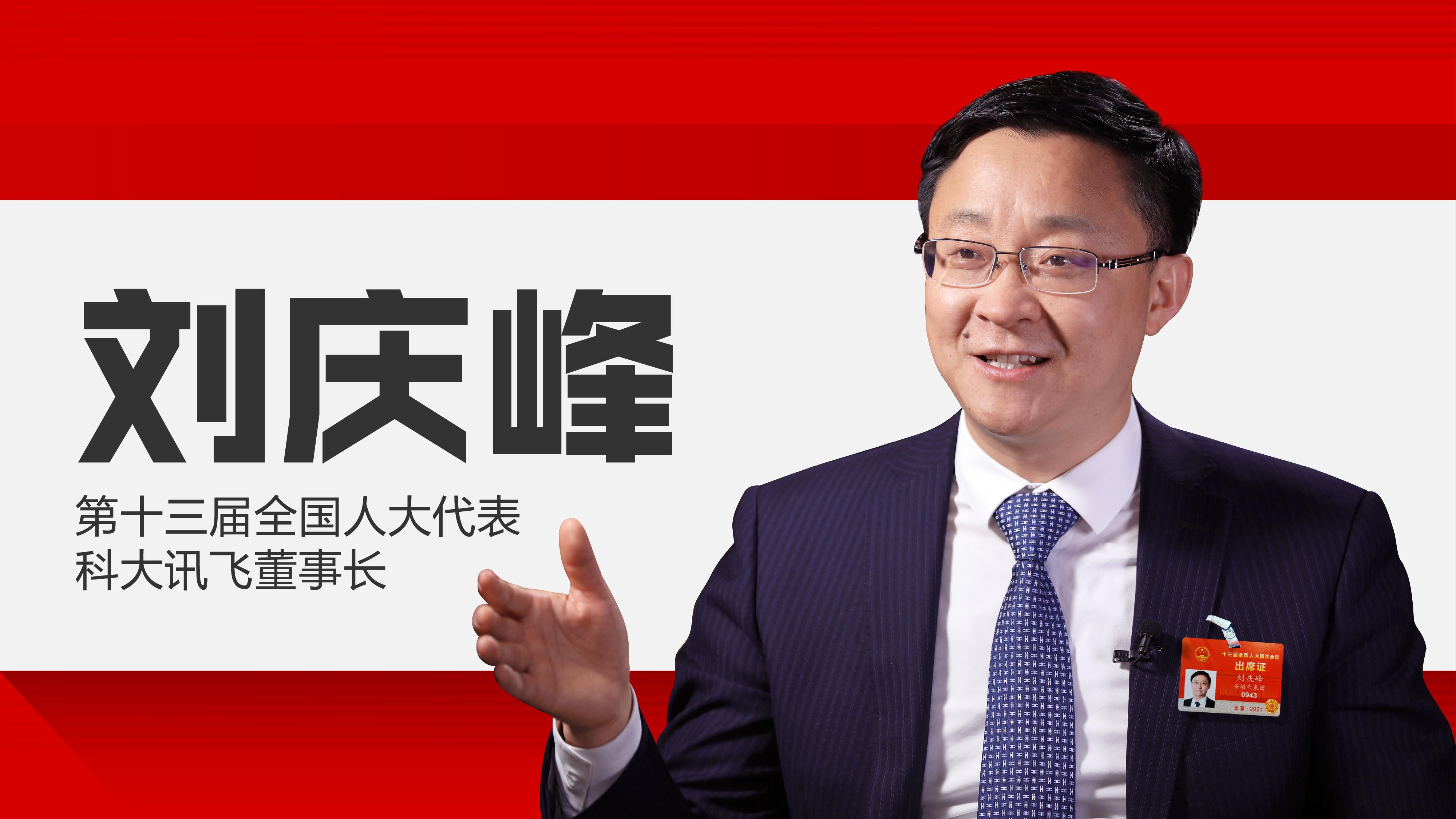 会见企业家|刘庆峰:用人工智能赋能基层全科医生已技术成熟