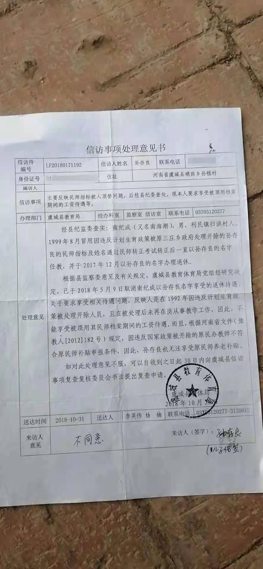 """2018年10月,孙艳收在《信访处理意见书》上签下""""不同意""""。 受访者供图"""