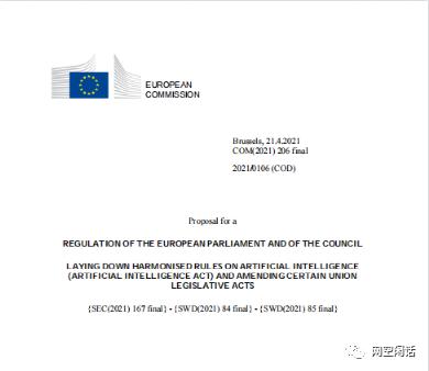 """欧盟公布人工智能规则以解决""""老大哥""""担忧"""