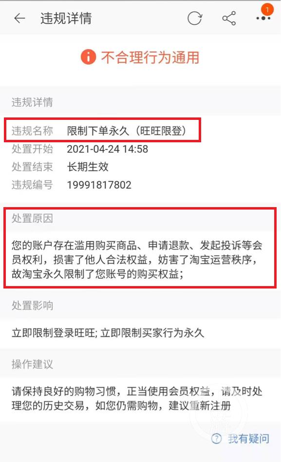 淘宝店卖盗版书投诉反被封号3_看图王.png