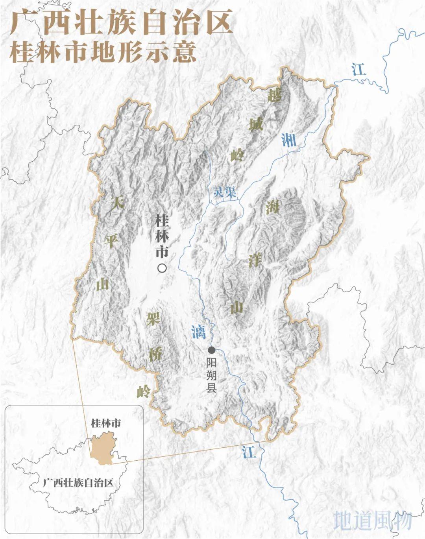 ▲ 桂林地形图。制图/伍攀