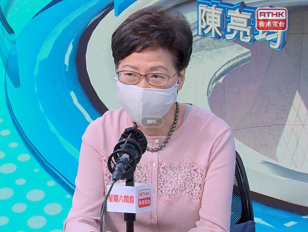 林郑月娥(图片来源:香港电台网站)
