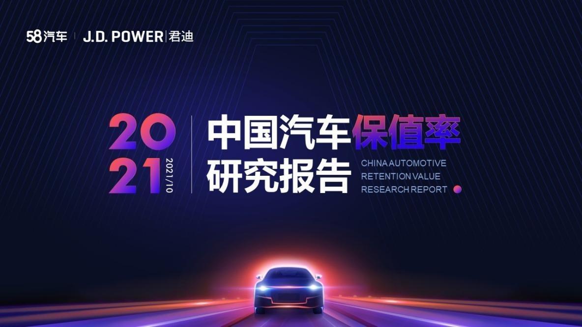 58汽车联合J.D. Power发布报告:日系车保值率稳居第一,紧凑型二手车受市场追捧