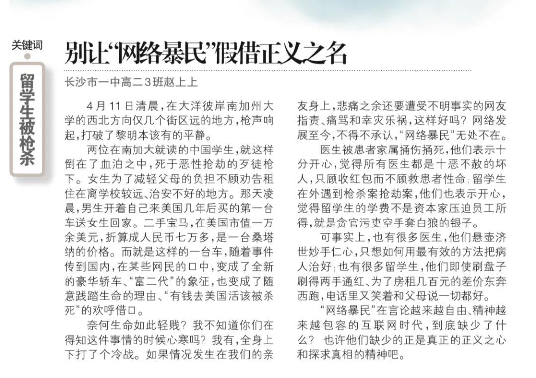 """赵上上高二时发表在报纸上的文章,《别让""""网络暴民""""假借正义之名》。"""