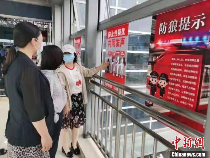 """资料图:2020年6月9日,北京市妇联在四惠交通枢纽场站开展""""不做沉默的羔羊,不做冷漠的看客""""为主题的防止性骚扰宣传活动。北京市妇联供图"""