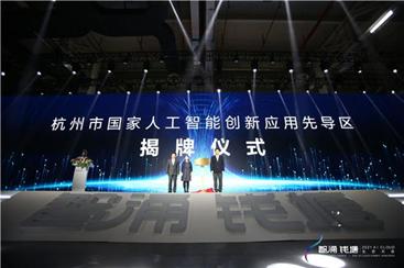 杭州市国家人工智能创新应用先导区正式揭牌