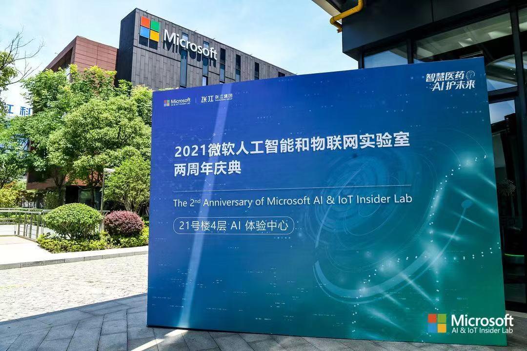 张江人工智能岛上,这个实验室发布最新智慧办公场景,更多数字化创新即将在此迸发