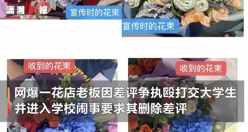 2020年9月,花店老板殴打交大学生事件引起极大关注。/微博@潇湘晨报