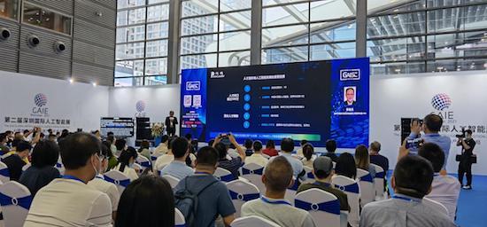 第五届全球人工智能创业者大会在深圳举行
