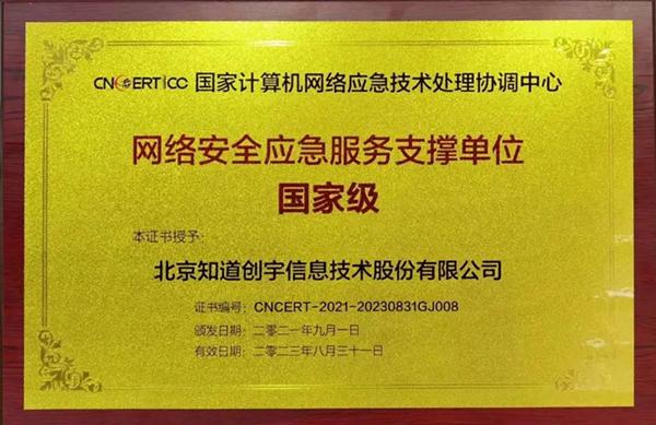 知道创宇入选第九届CNCERT国家级网络安全应急服务支撑单位