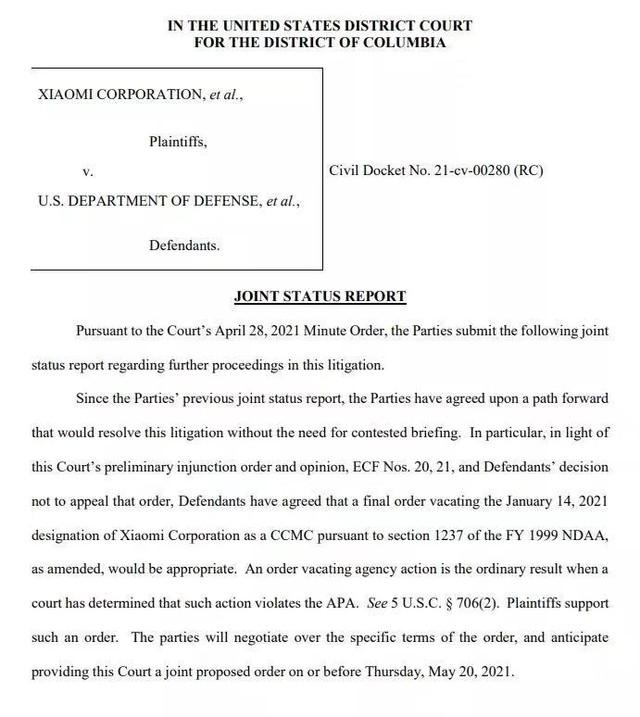 小米集团起诉美国政府的诉讼达成和解