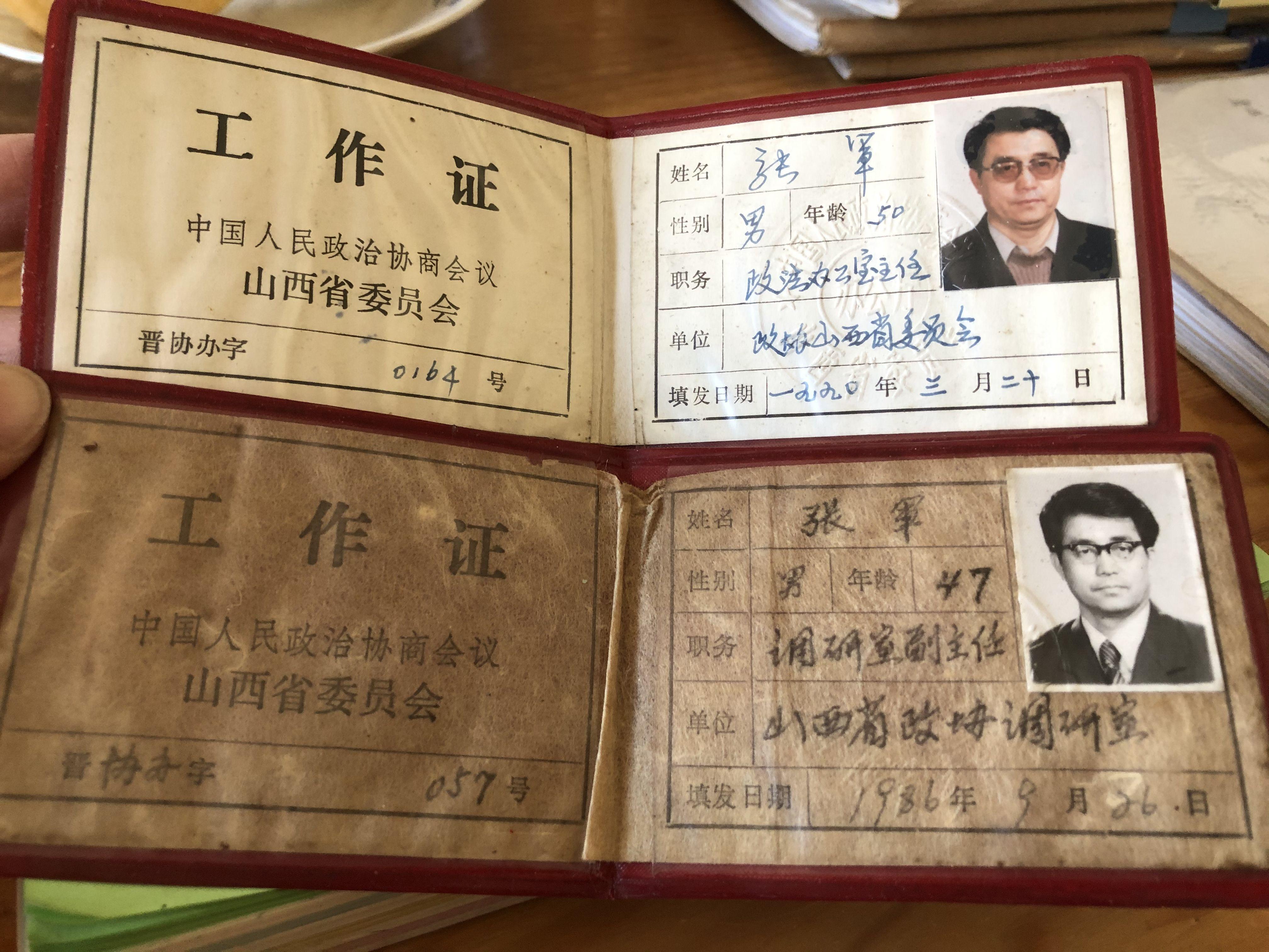 张军曾是山西省政协干部。王翀鹏程摄