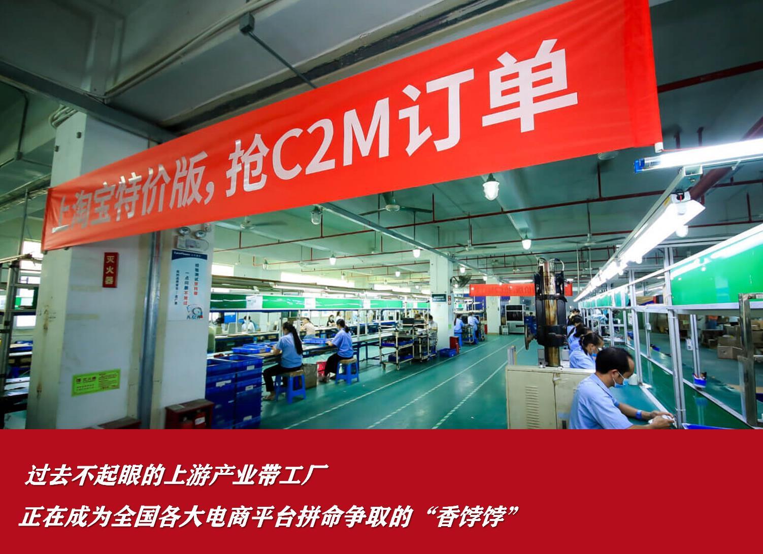 电商平台争夺百万外贸厂长 电商平台