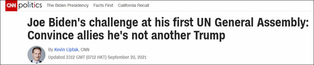 CNN:拜登首次在联合国大会亮相面临的挑战:向盟友证明他不是另一个特朗普