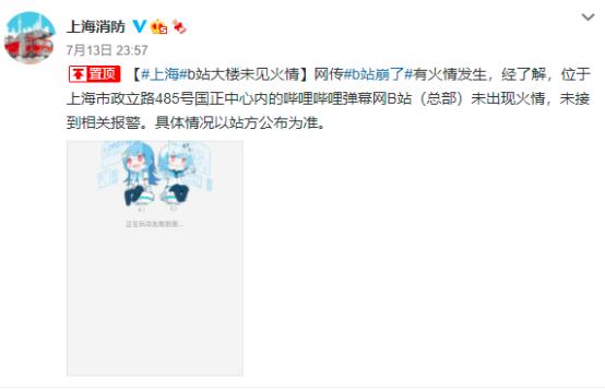 B站、A站崩了话题冲上热搜还惊动上海消防 公司深夜紧急回应