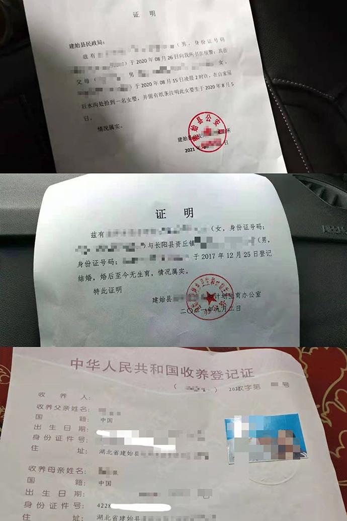 """章兴提供的""""捡拾弃婴报案证明""""、无生育证明及收养登记证"""
