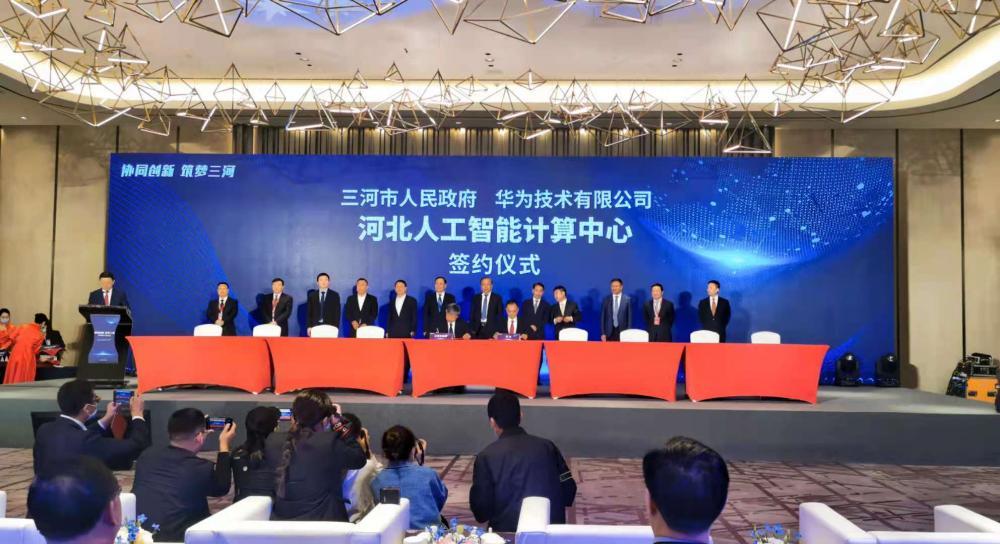 """华为技术有限公司将在三河建设""""河北省人工智能计算中心"""""""