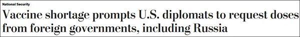 """美媒用""""屈辱""""来形容这条美国驻华外交官的新闻"""