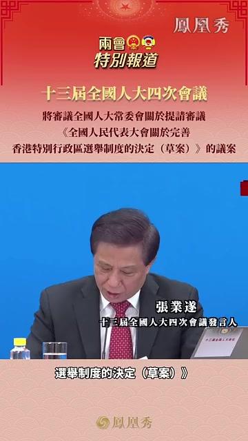十三届全国人大四次会议将审议《全国人民代表大会关于完善香港特别行政区选举制度的决定(草案)》的议案