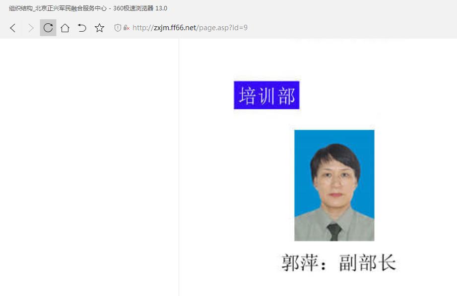 """""""北京正兴军民融合服务中心""""网站显示,郭萍为培训部副部长。"""