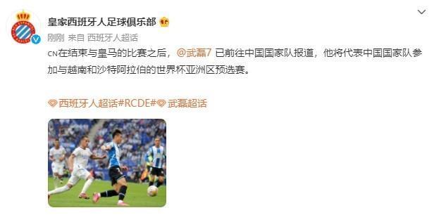 西班牙人官方宣布,武磊已前往中国国家队报到