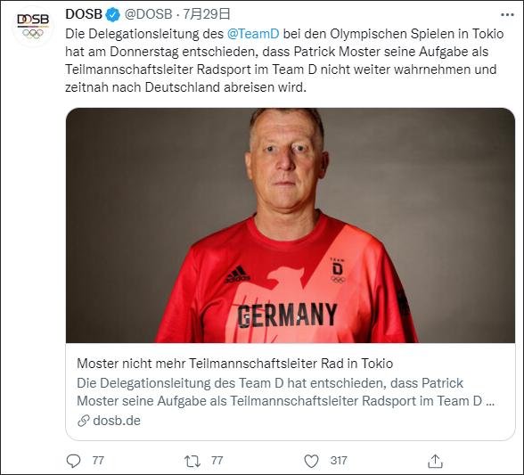 德國奧委會要求莫斯特返回德國,推文截圖