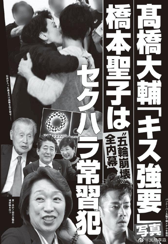 """桥本圣子可能被选为""""东京奥组委会长"""",日媒扒旧日丑闻"""