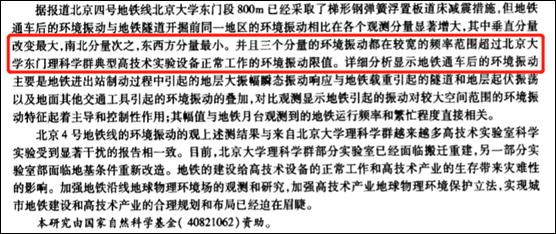 这可能是全中国最讨厌地铁的大学 健康 第6张