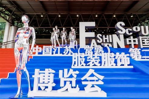 2021伦敦时装周 FASHION SCOUT 中国行暨第二十二届中国江苏(常熟)服装服饰博览会于今日正式拉开帷幕,