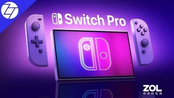 价格曝光!任天堂全新Switch Pro真要来了