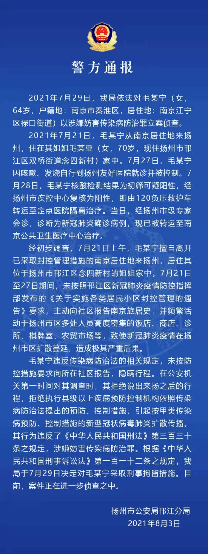 8月3日,扬州市公安局邗江分局警情通报。来源:扬州警方