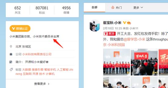 消息称小米人工智能部并入技术委员会,崔宝秋调任小米清河大学校长