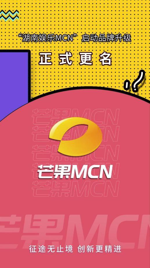 芒果MCN 2021品牌升级 打造市场第一明星娱乐mcn