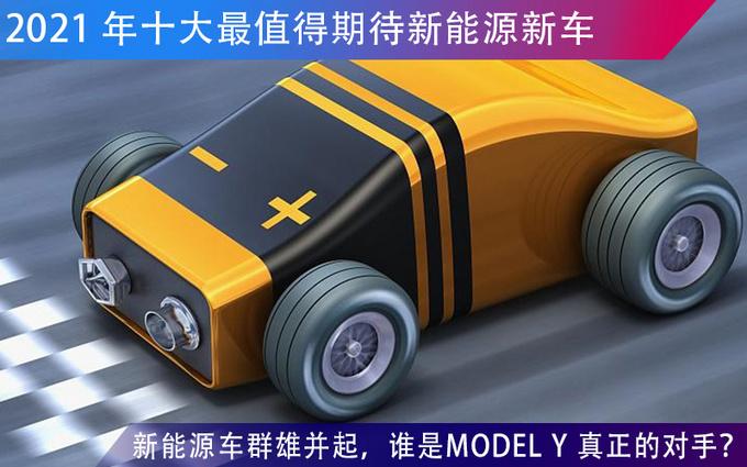 新能源车群雄并起谁是Model Y 真正的对手——2021十大最值得期待新能源车盘点-图1