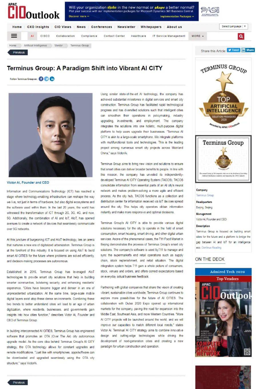 特斯联获选亚太区十大顶级人工智能解决方案服务商