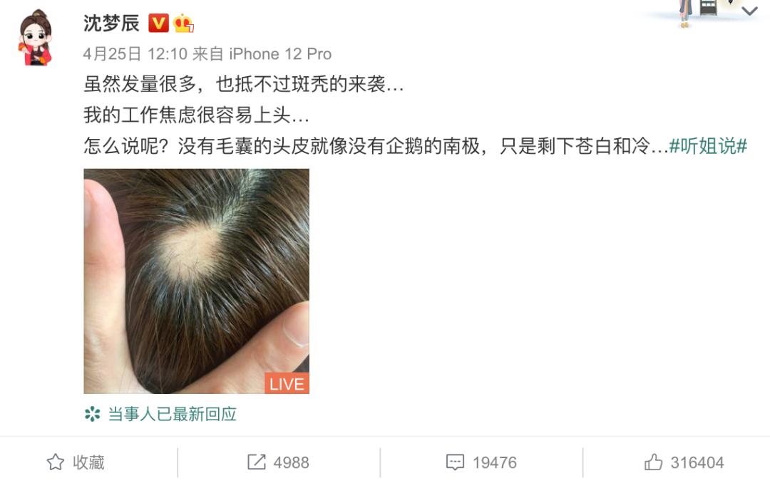 杜海涛悔婚7天后,沈梦辰崩溃自曝患怪病 她到底经历了什么? 健康 第2张