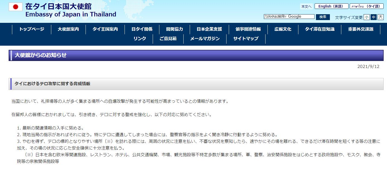 日本驻泰国大使馆向当地日本公民发出警告